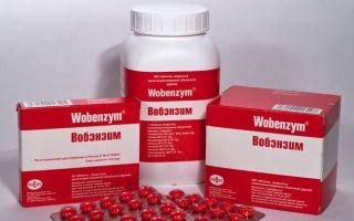 Отзывы о препарате Вобэнзим при эндометриозе