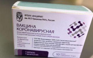 Вакцина от коронавируса института Чумакова: прогнозы эффективности, противопоказания
