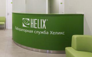 Хеликс: сдать тест на коронавирус, стоимость