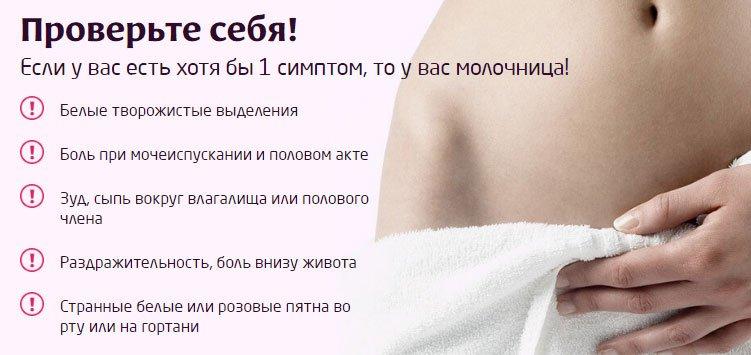 За сколько дней проявляется молочница после заражения
